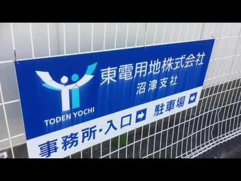 用地 会社 東電 株式