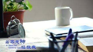 贊美詩歌《若不是神拯救我》【MV】