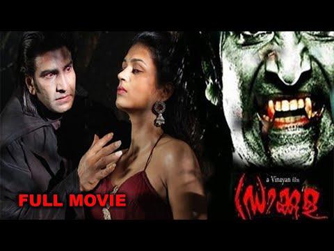 Malayalam Horror Movie |Dracula | Malayalam Full Movie online release