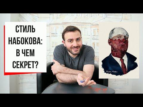ФОРМА | Язык Набокова: почему он уникален? // Защита Лужина, Набоков (#26)