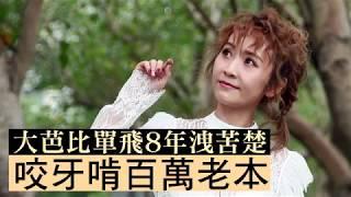 【專訪】大芭比單飛8年洩苦楚 咬牙啃百萬老本 | 蘋果娛樂 | 台灣蘋果日報