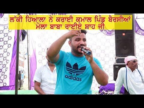 Live Show Lucky Hiala || At. Baba Riya Ji Barsian || Kartar Digital Point ||