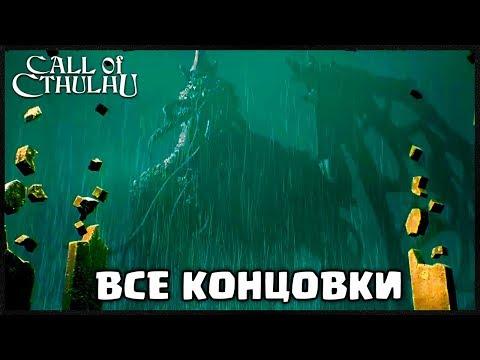 ВСЕ КОНЦОВКИ CALL OF CTHULHU. ФИНАЛ ИГРЫ
