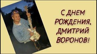 С Днем Рождения, Дмитрий Воронов!