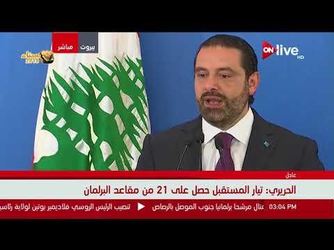 مؤتمر صحفي لرئيس الوزراء اللبناني سعد الحريري حول الانتخابات النيابية
