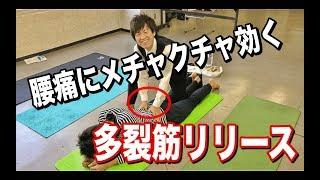 【腰痛 治し方】受講生に「多裂筋」リリースをやってみた! 腰痛 マッサージ 筋膜リリース