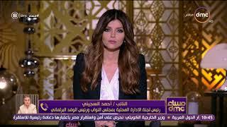 برنامج مساء dmc مع إيمان الحصري - حلقة الاثنين 17-7-2017 الهجرة غير الشرعية