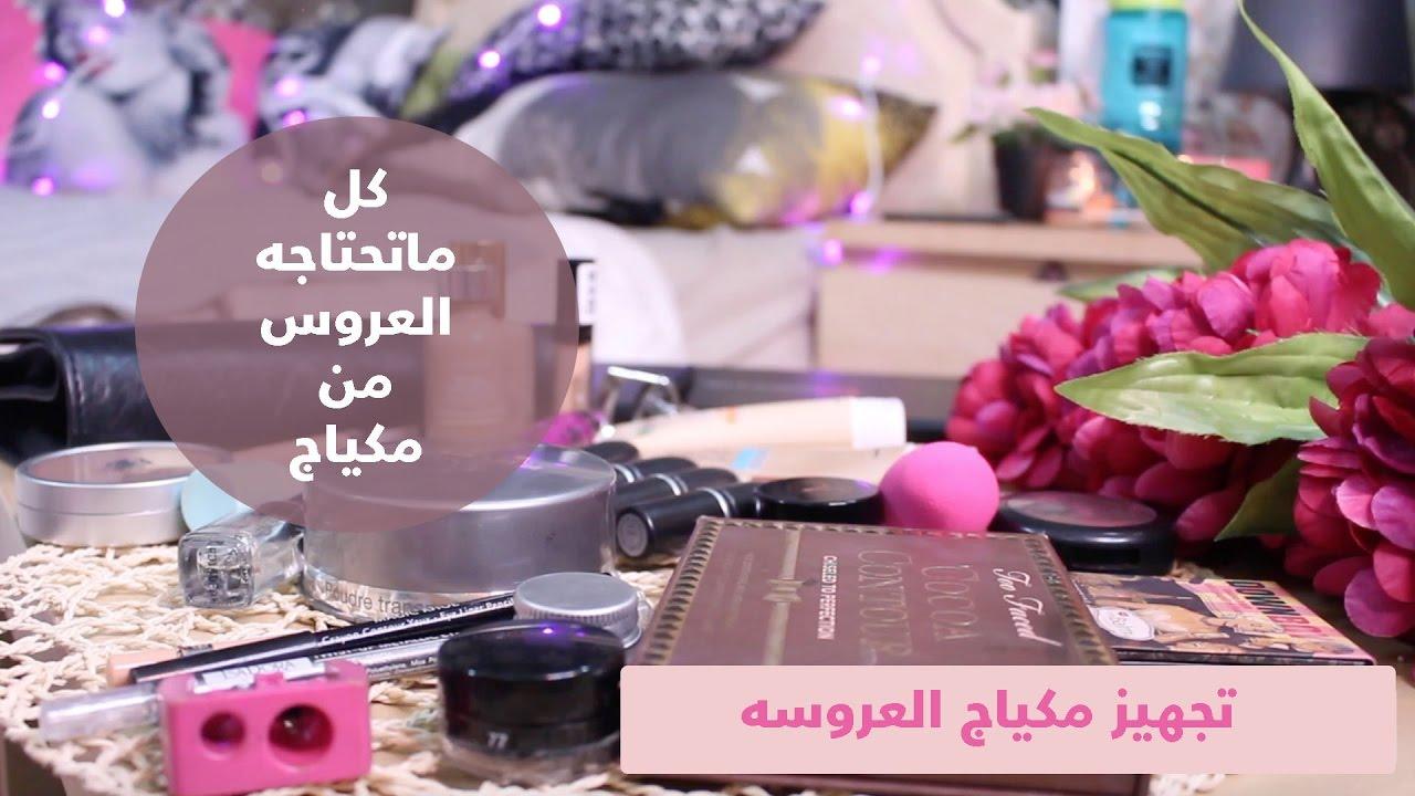 a399963bc تجهيزات العروسه : كل ماتحتاجه العروسه من مكياج مع ليدي بنك | FunnyCat.TV