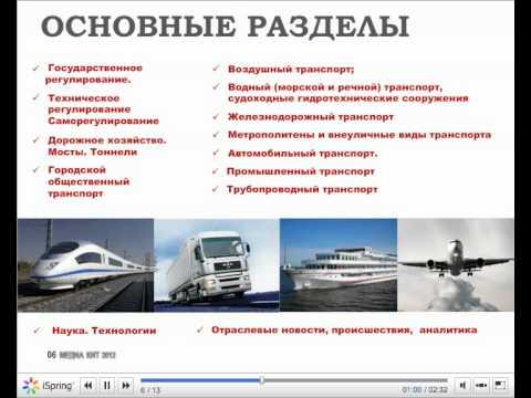 Медиа - кит отраслевого специализированного журнала Транспортная безопасность и технологии
