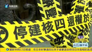 《海峡新干线》20170812  台工商协进会建言蔡英文 呼吁重启核电 thumbnail