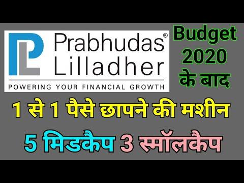 prabhudas-lilladher-के-budget-2020-के-बाद-के-best-midcap-smallcap-stocks-|-पैसे-छापने-की-मशीनें