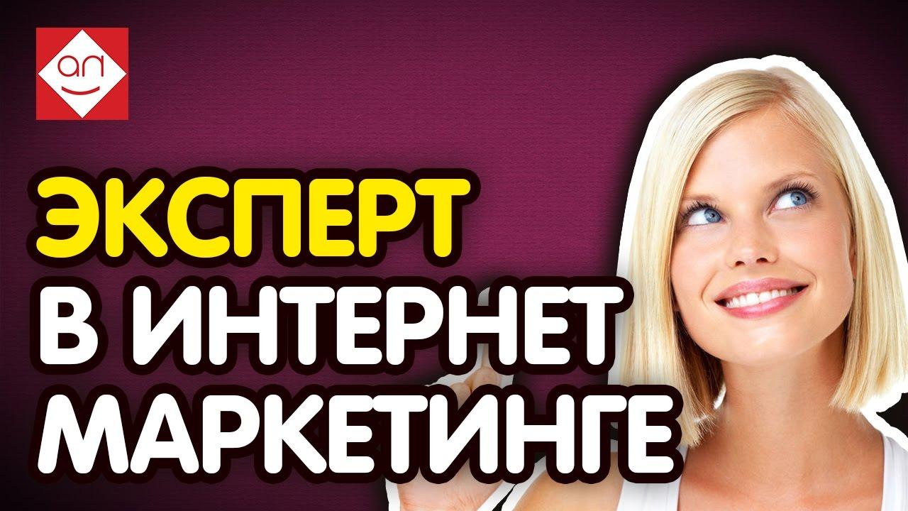Консультант и практик интернет маркетинга Некрашевич Александр о том, кто такой интернет маркетолог