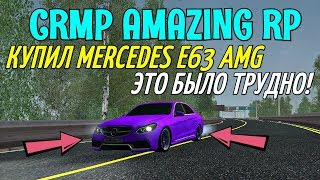 CRMP Amazing RolePlay - КУПИЛ MERCEDES E63 AMG, ЭТО БЫЛО ТРУДНО!#640