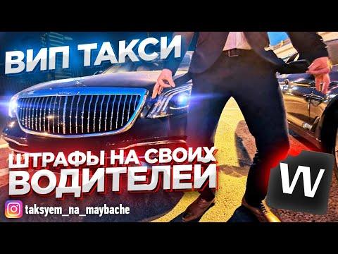 VIP ТАКСИ. КАК \