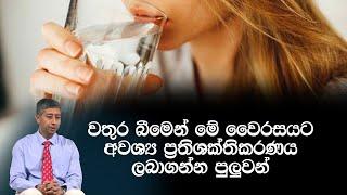 වතුර බීමෙන් මේ වෛරසයට අවශ්ය ප්රතිශක්තිකරණය ලබාගන්න පුලුවන් Piyum Vila| 09 - 04 - 2020 | Siyatha TV Thumbnail
