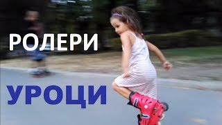 Селина (3 г) на ролери: Кънки урок - каране на един крак, 2016