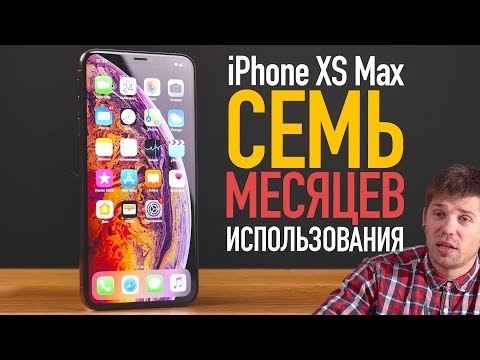 iPhone XS Max спустя 7 месяцев