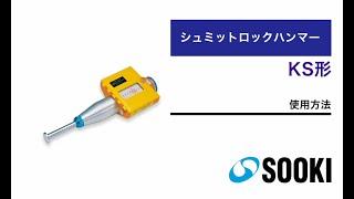 シュミットロックハンマー KS形 使用方法