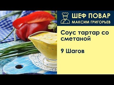 Соус тартар со сметаной . Рецепт от шеф повара Максима Григорьева