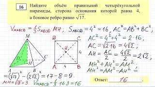 Демо-вариант ЕГЭ 2016 по математике (базовый уровень) #16-3