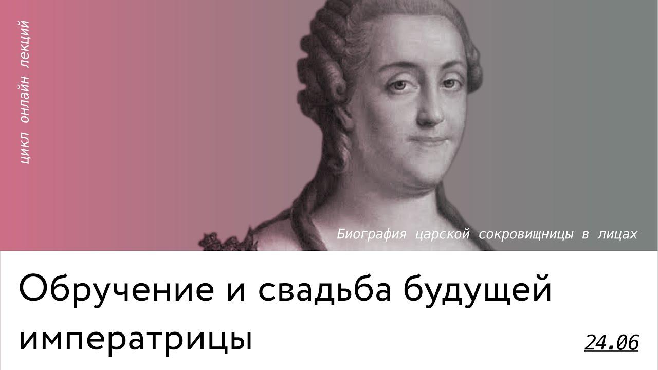 Обручение и свадьба будущей императрицы