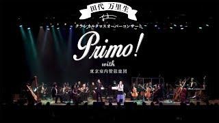 田代万里生クラシカルクロスオーバーコンサート「Primo!」 2018年5月12...