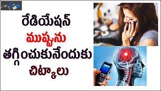 Best Ways To Reduce Cell Phone Radiation - Telugu Tech Guru