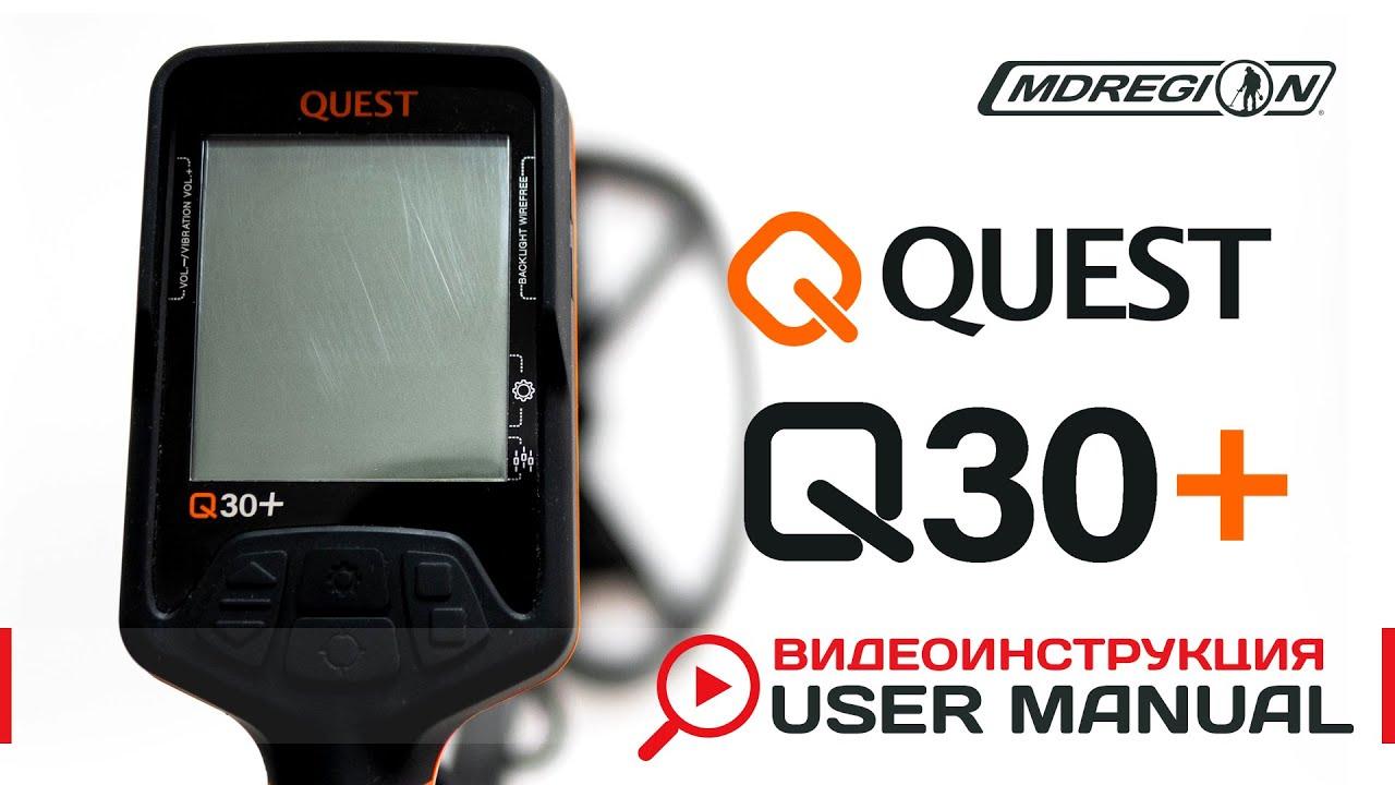 Quest Q30+. Видеоинструкция