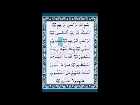 Surah Al Fatiha  Holy Quran Recitation  (Coran) سورتہ الفا تحہ