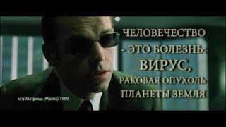 Матрица (Matrix) 1999 - 1 минута отрывок человечество вирус!