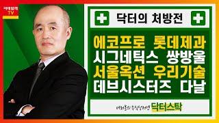 에코프로, 롯데제과, 시그네틱스, 우리기술, 서울옥션,…
