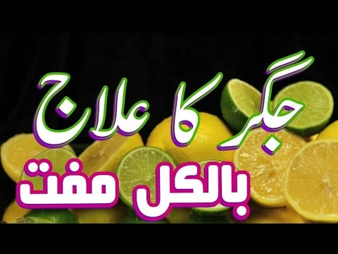 Jigar Ka ilaj Jigar Ke Mareezon Ke Liye Zabardust Gift Liver Ka ilaj جگر کا علاج In Urdu Hindi youtu