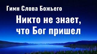 Христианская Музыка «Никто не знает, что Бог пришел» (Текст песни)