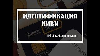 Ідентифікація КІВІ гаманця Україна 2019 (QIWI) | АЙ КІВІ
