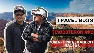 Te100steron #ХЗ: USA - Grand Kanyon (часть 6)