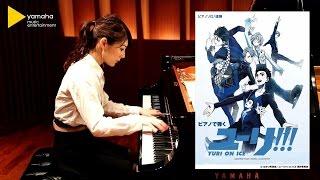 【ピアノで弾く ユーリ!!! on ICE】愛について~Agape~【参考演奏:須藤千晴】