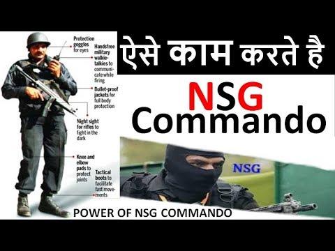 How to Become NSG Commando | NSG Commando Joining/Training/Work/Salary  /Medical/Job Position | #NSG