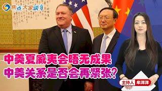 中美夏威夷会晤无成果 中美关系是否会再紧张?《焦点大家谈》2020年6月18日 第178期
