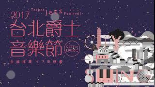 2017台北爵士音樂節 片頭