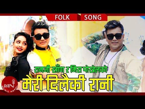 Ramji Khands New Lok Dohori 20752018  Mero Dilaiki Rani  Mira Pokhrel Ft Karishma Dhakal