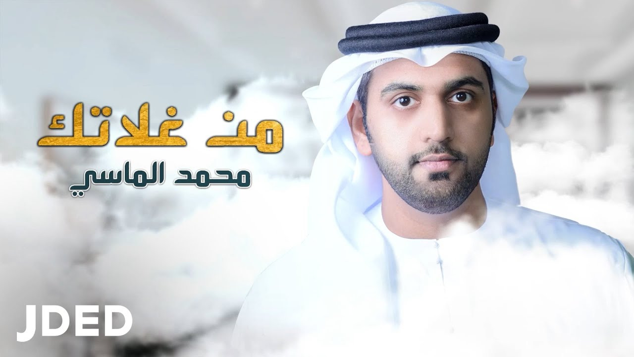 محمد الماسي - من غلاتك (حصرياً) | 2021 | Men Ghalatak