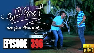 Sangeethe | Episode 396 27th October 2020 Thumbnail