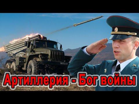 ВОТ ЭТО ПЕСНЯ!👍 АРТИЛЛЕРИЯ - БОГ ВОЙНЫ - Кирилл Потылицын