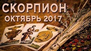 СКОРПИОН - Финансы, Любовь, Здоровье. Таро-Прогноз на октябрь 2017
