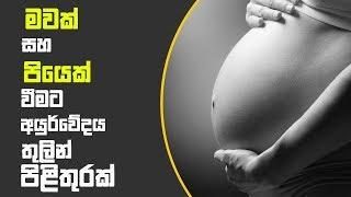 Piyum Vila |මවක් , පියෙක් වීමට අයුර්වේදය තිලින් පිළිතුරක්| 26 - 02 - 2019 | Siyatha TV Thumbnail