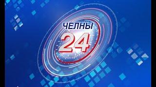 """""""Челны 24"""""""