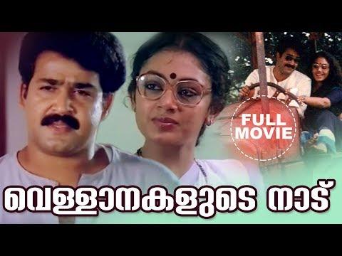 Vellanakalude Nadu Malayalam Full Movie | Mohanalal | Priyadarshan | Shobhana | Super Hit Movie | HD