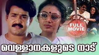 Vellanakalude Nadu Malayalam Full Movie   Mohanalal   Priyadarshan   Shobhana   Super Hit Movie   HD