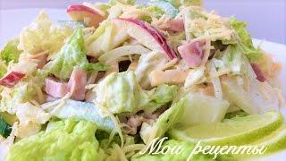 Самый Вкусный Салат с Ветчиной и Пекинской Капустой!