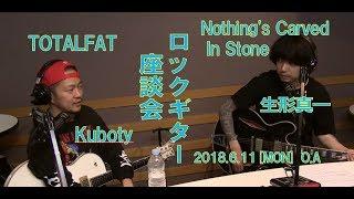 【ロックギター座談会】Nothing's Carved In Stone 生形真一 ×  TOTALFAT  Kuboty  【DFS GUESTS】 thumbnail
